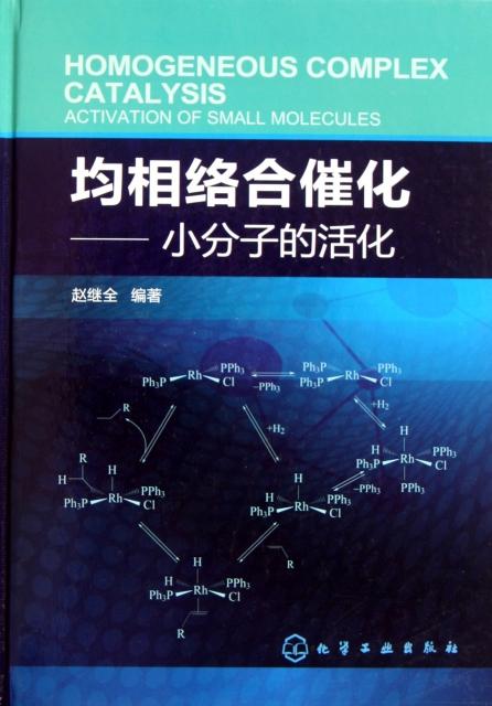 均相絡合催化--小分子的活化(精)