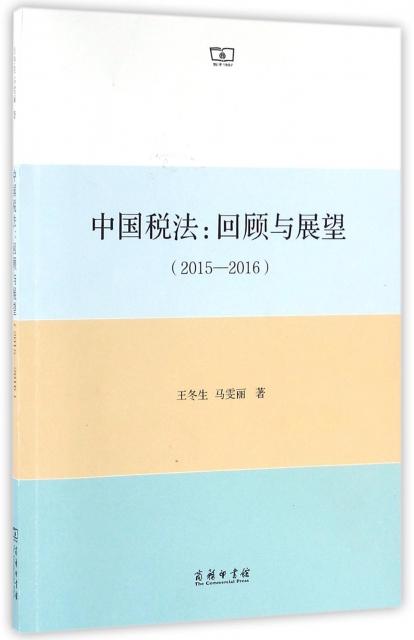 中國稅法--回顧與展