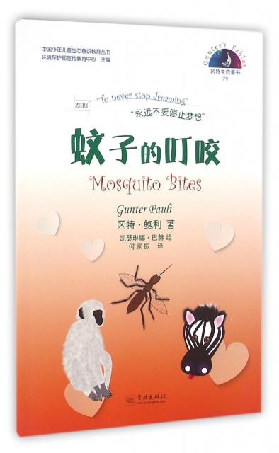 蚊子的叮咬/中國少年