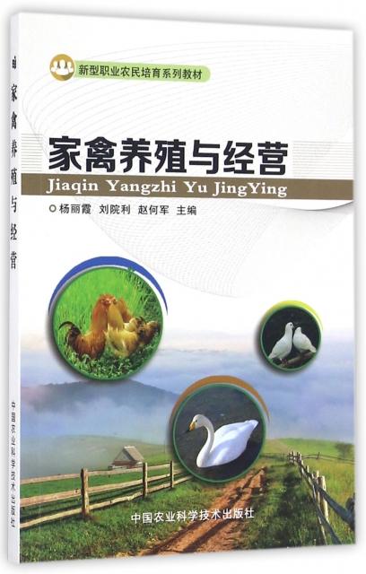 家禽養殖與經營(新型