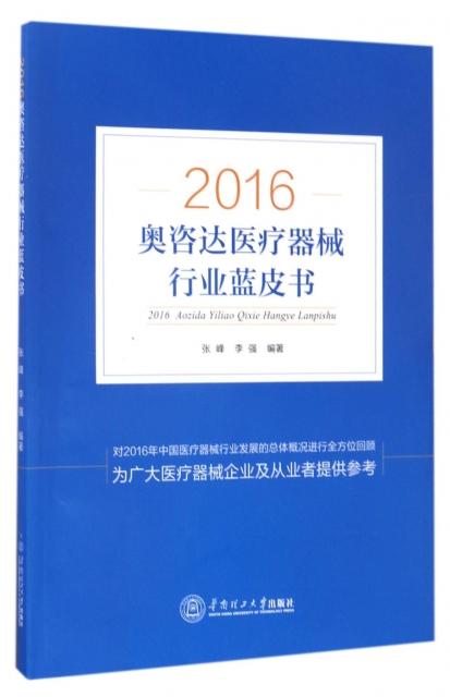 2016奧咨達醫療器械行業藍皮書