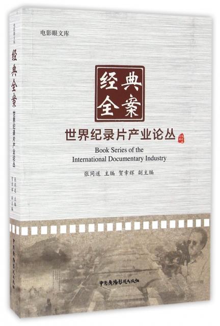 經典全案/世界紀錄片