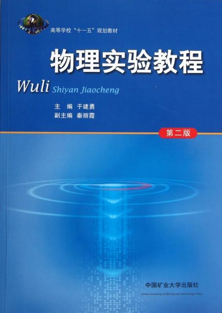 物理實驗教程(第2版高等學校十一五規劃教材)