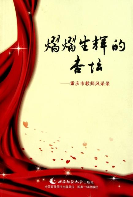 熠熠生輝的杏壇--重慶市教師風采錄