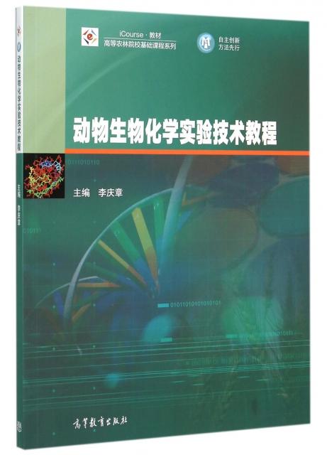 動物生物化學實驗技術教程/高等農林院校基礎課程繫列