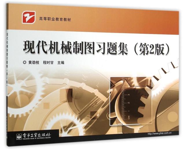 現代機械制圖習題集(第2版高等職業教育教材)