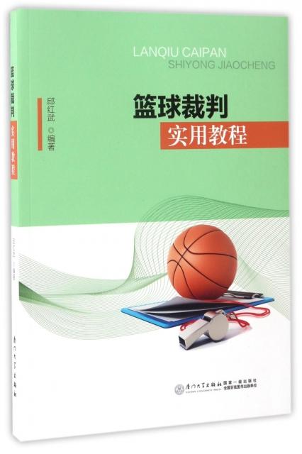 籃球裁判實用教程