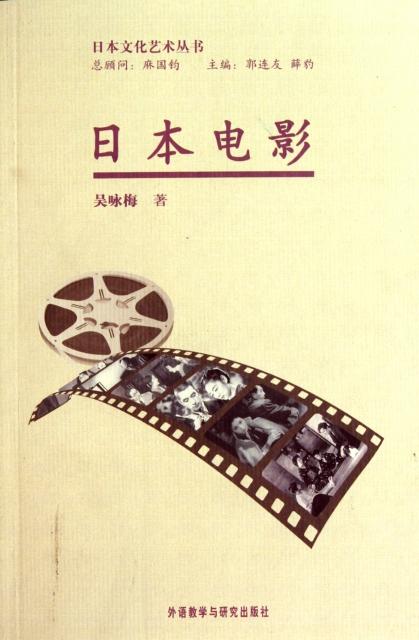 日本電影/日本文化藝