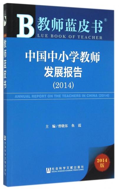 中國中小學教師發展報