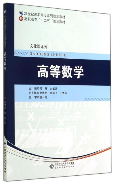 高等數學(附光盤21世紀高職高專繫列規劃教材)/文化課繫列