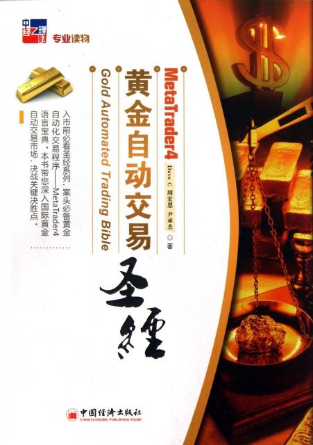 黃金自動交易聖經