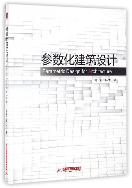 參數化建築設計(附光