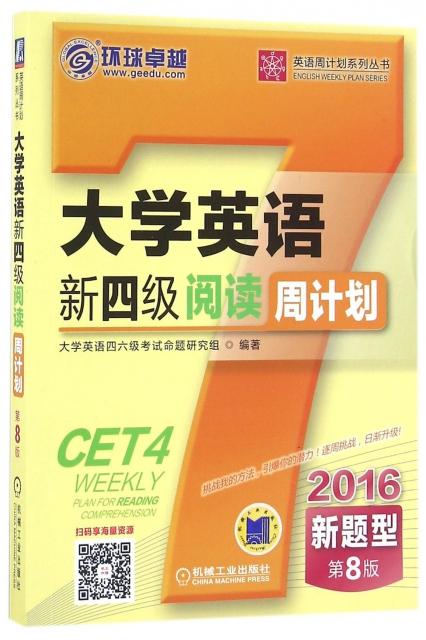 大學英語新四級閱讀周