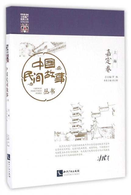 中國民間故事叢書(上
