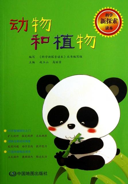 動物和植物/科學新探索讀本