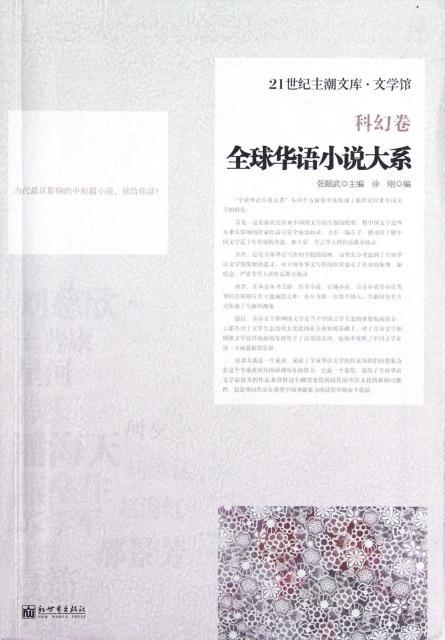 全球華語小說大繫(科