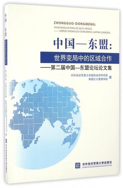 中國-東盟--世界變