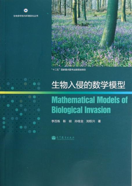 生物入侵的數學模型/生物多樣性與環境變化叢書