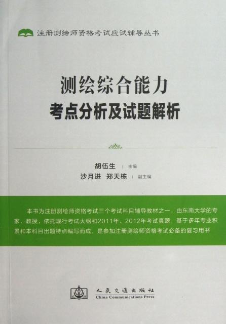 測繪綜合能力考點分析及試題解析/注冊測繪師資格考試應試輔導叢書