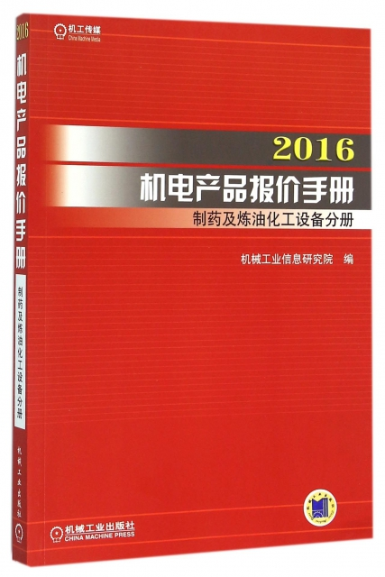 2016機電產品報價手冊(制藥及煉油化工設備分冊)