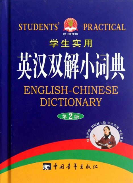 學生實用英漢雙解小詞典(第2版)(精)
