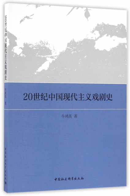 20世紀中國現代主義