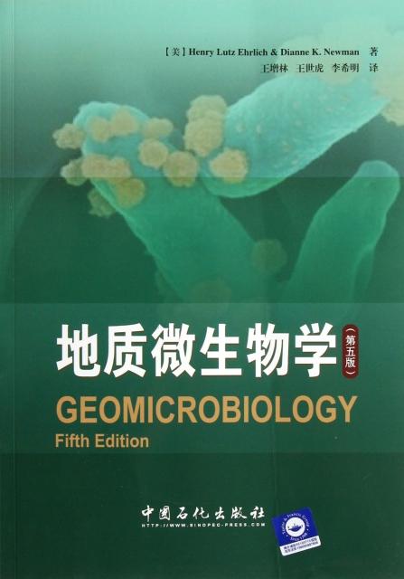地質微生物學(第5版)