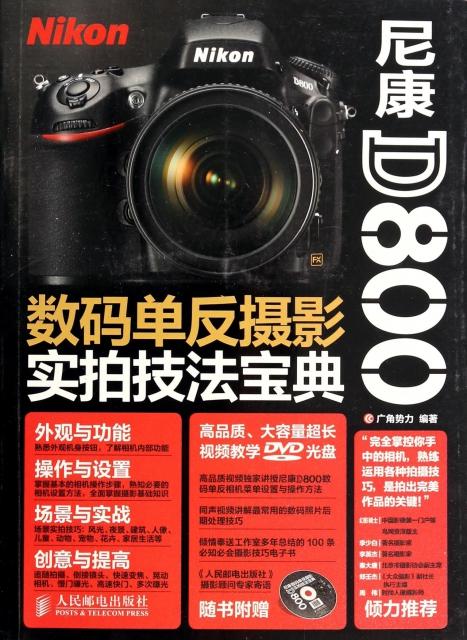尼康D800數碼單反攝影實拍技法寶典(附光盤)