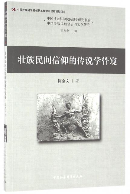 壯族民間信仰的傳說學