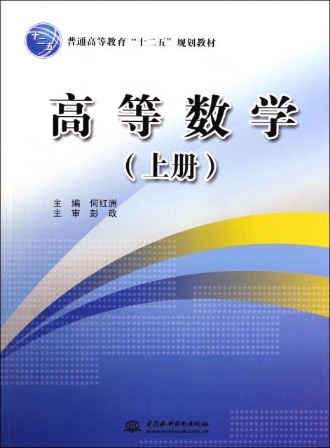 高等數學(上普通高等教育十二五規劃教材)