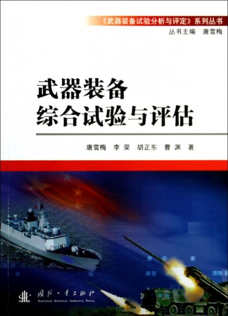 武器裝備綜合試驗與評估/武器裝備試驗分析與評定繫列叢書