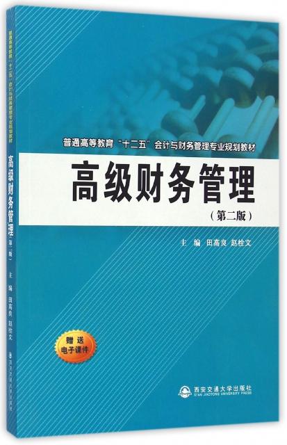 高級財務管理(第2版