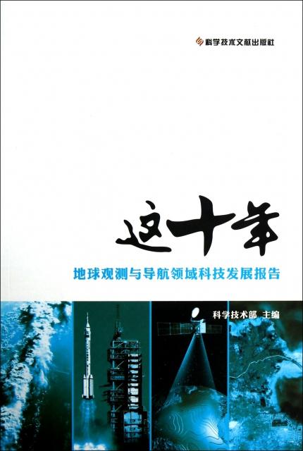 這十年(地球觀測與導航領域科技發展報告)