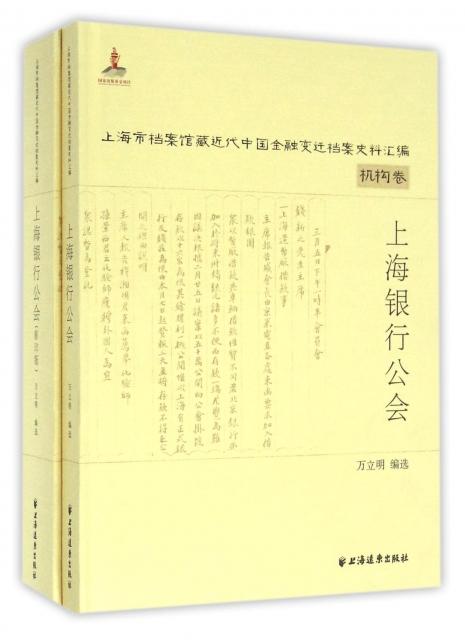 上海銀行公會(共2冊