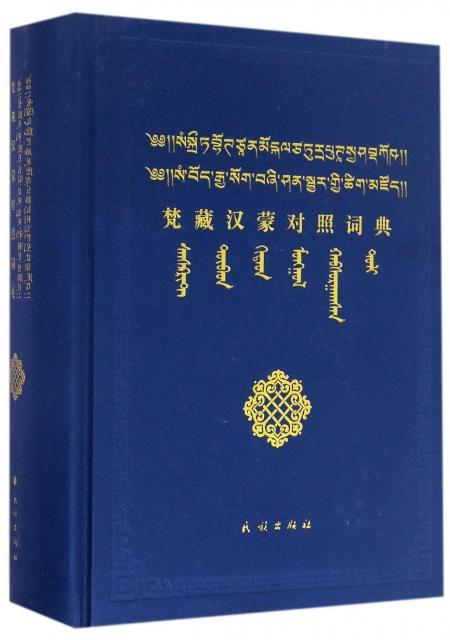 梵藏漢蒙對照詞典(精)