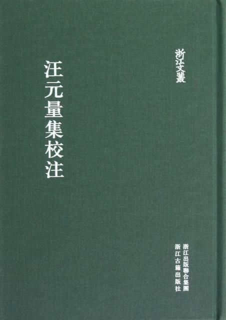 汪元量集校注(精)/