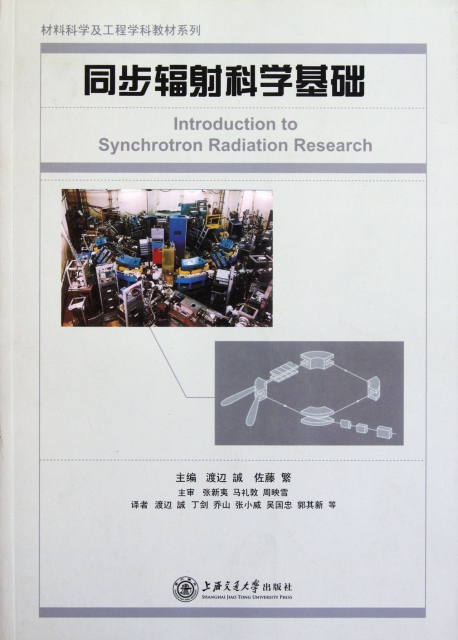 同步輻射科學基礎/材