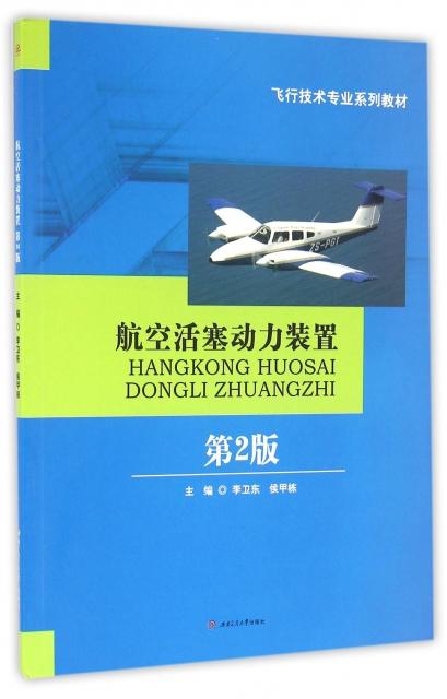 航空活塞動力裝置(第2版飛行技術專業繫列教材)