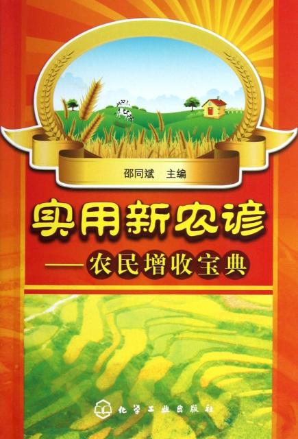 實用新農諺--農民增