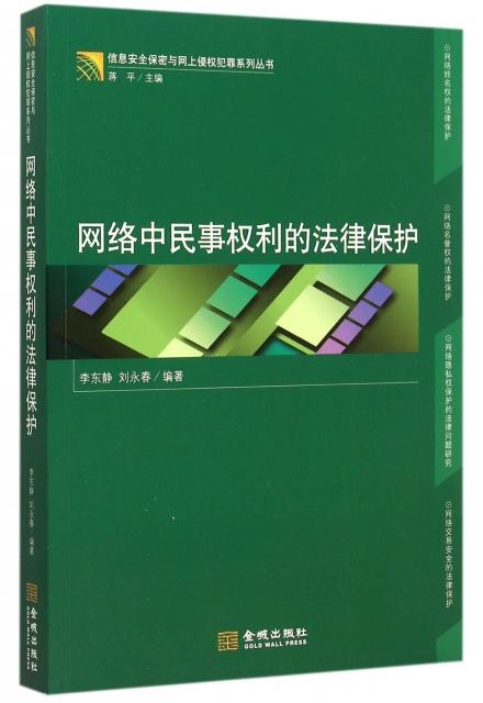 網絡中民事權利的法律保護/信息安全保密與網上侵權犯罪繫列叢書