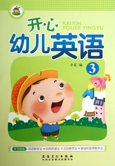 開心幼兒英語(3)/