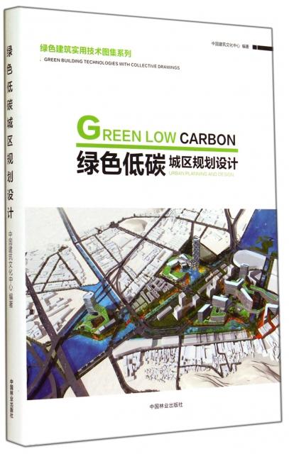 綠色低碳城區規劃設計