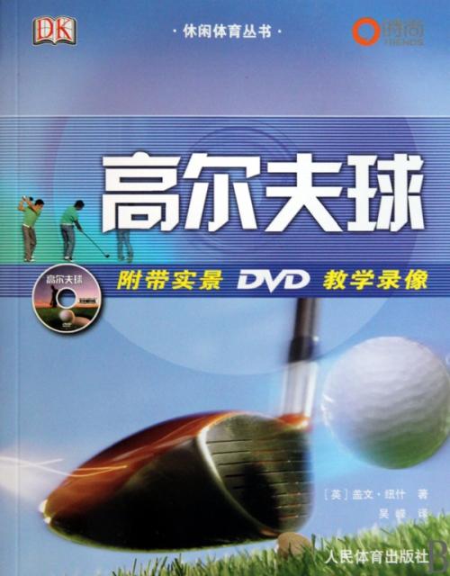 高爾夫球(附光盤)/休閑體育叢書