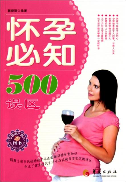 懷孕必知500誤區