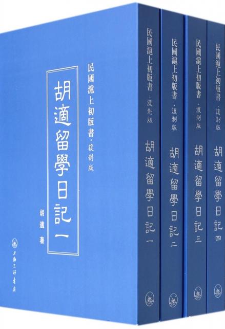 胡適留學日記(復制版共4冊)(精)/民國滬上初版書