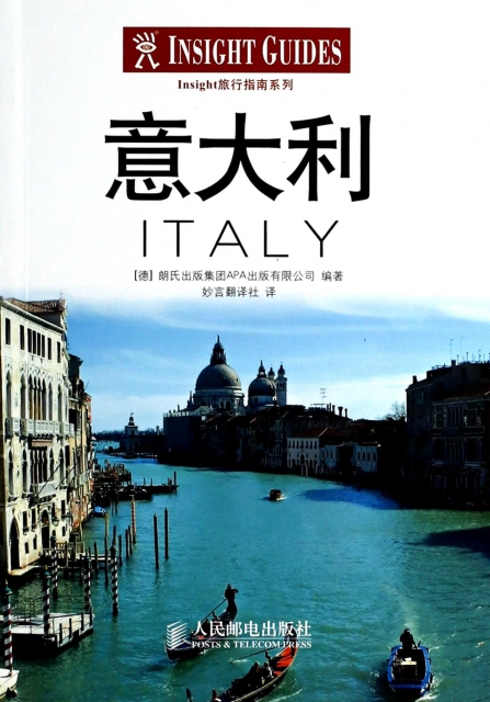意大利/Insigh