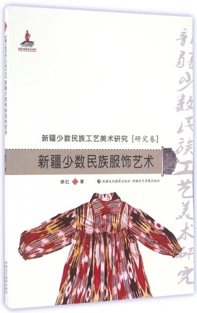 新疆少數民族服飾藝術