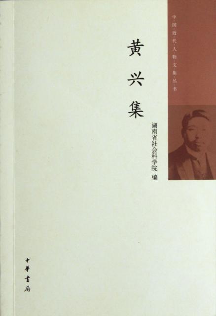 黃興集/中國近代人物文集叢書