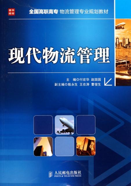 現代物流管理(全國高