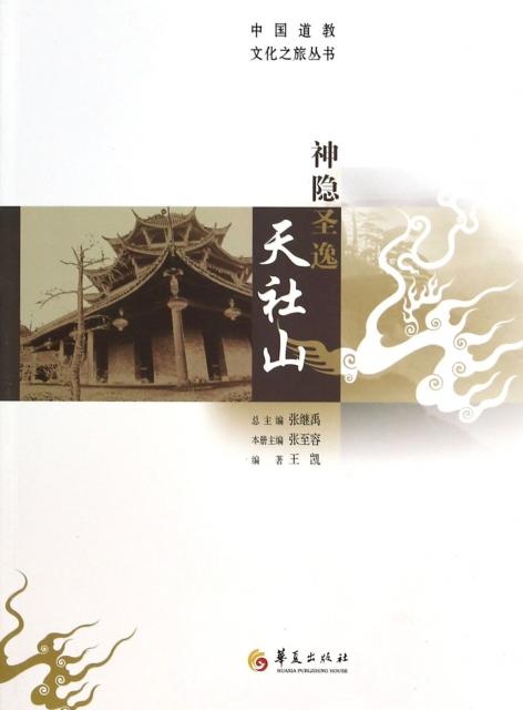 神隱聖逸天社山/中國